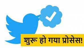 Twitter ने किया बड़ा ऐलान, Blue Tick के लिए अब आप भी कर सकते हैं आवेदन, ये है तरीका