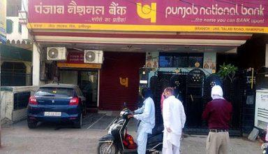 UP: पंजाब नेशनल बैंक में 38 लाख रुपए गबन मामले में असिस्टेंट मैनेजर ने किया चौंकाने वाला खुलासा